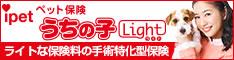 ペット保険うちの子Light