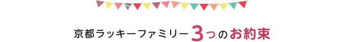 京都ファッキーファミリー3つのお約束
